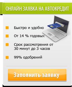 оставить онлайн заявку на автокредит