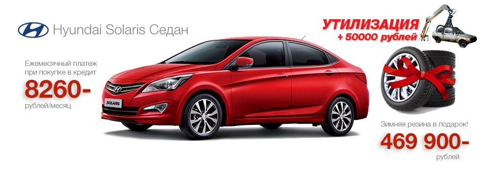 Хендай Солярис седан | Hyundai Solaris