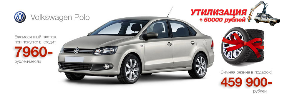 Фольксваген Поло седан | Volkswagen Polo