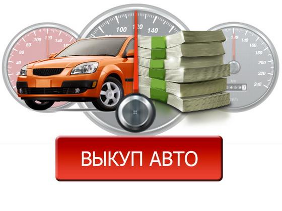 Все о выкупе автомобилей