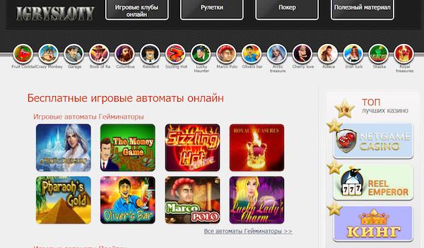 Игровые автоматы от российской компании Игрософт
