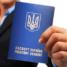 Как и кто может получить гражданство Украины