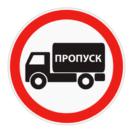 Пропуск для въезда в Москву