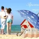 Страхование отпуска