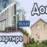 Где подобрать себе квартиру?