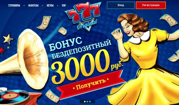 Рецензия на интернет казино 777 Originals