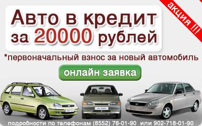 новый автомобиль в кредит за 20000 рублей