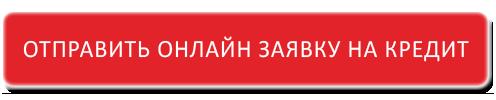 отправить онлайн заявку на автокредит
