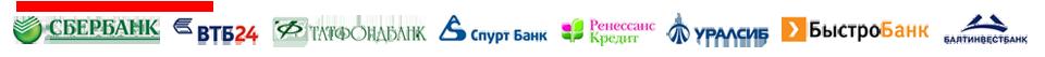 Банки партнеры автосалона Мустанг Авто | автокредит в Набережных Челнах онлайн